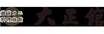 美味しい越前蟹料理・旅館 大正館|福井県越前町